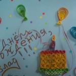 Картичка за рожден ден от квилинг